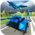 变形机器人战争游戏安卓版下载(Robot War Game) v1.0