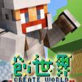 创世界CreateWrold测试版
