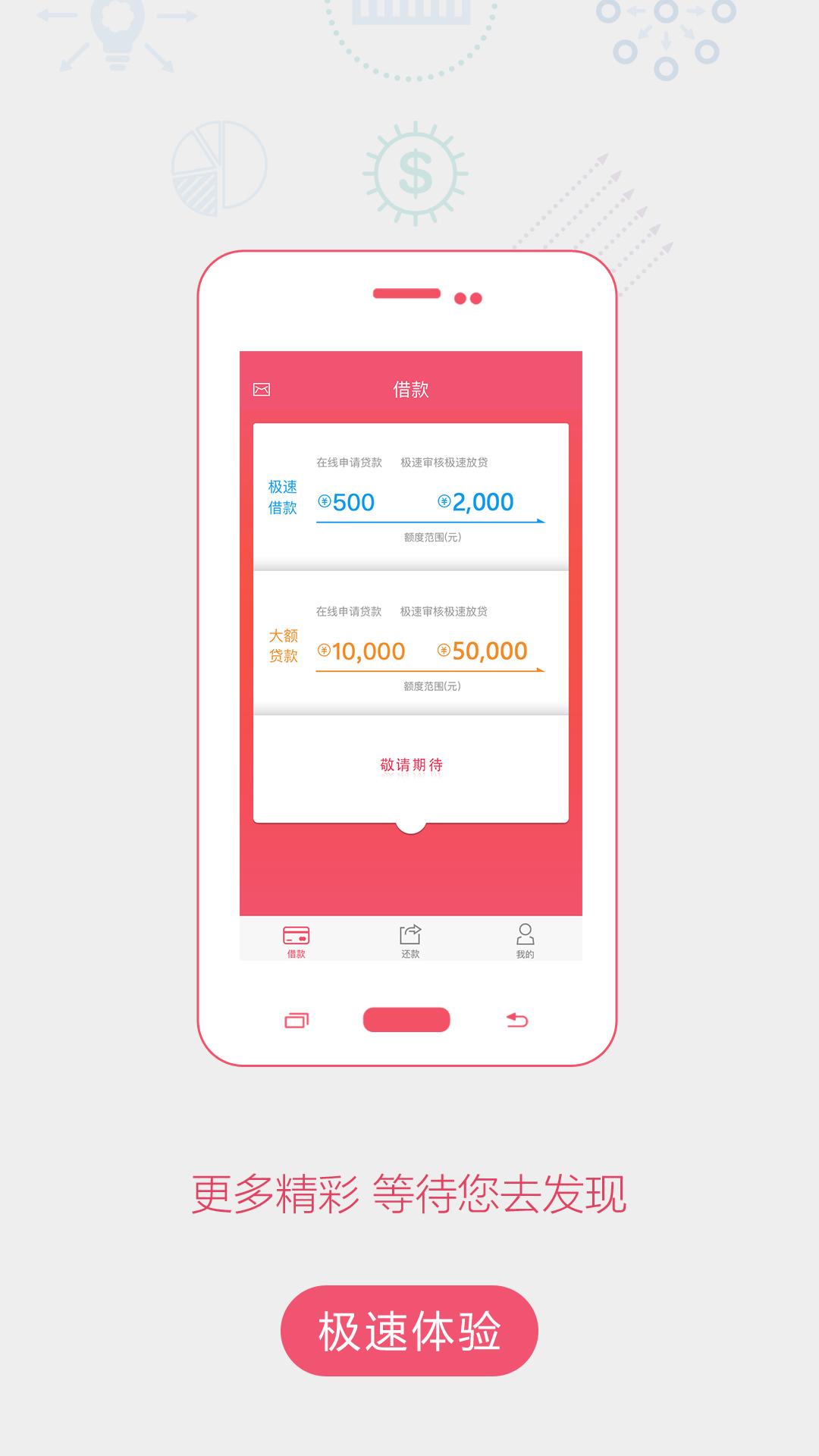 手机现金贷款app在哪里下载?手机现金贷款app下载地址介绍[图]