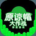 原谅帽大作战H5官方网站正版游戏 v6.25