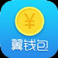 翼钱包贷款软件官网平台app下载  v1.0.4官方版