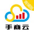 手商云商铺app下载手机版  v2.1.1