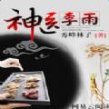 神医李雨小说txt全文免费在线阅读最新章节百度云下载 v1.0免费版