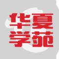 华夏学苑手机版app下载   v1.0.1