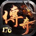圣战传奇手游下载九游版 v1.0