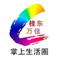 桂东万佳生活服务软件手机版app下载 v3.3.2官方版