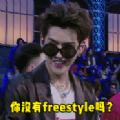 吴亦凡freestyle表情包带文字版下载 v1.0安卓版