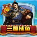 赢乐三国捕鱼官方网战正版游戏 v1.0