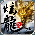 炫龙记官方唯一指定网站正版游戏 v1.0