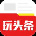 玩头条赚钱软件手机版app下载 v1.0.5安卓版