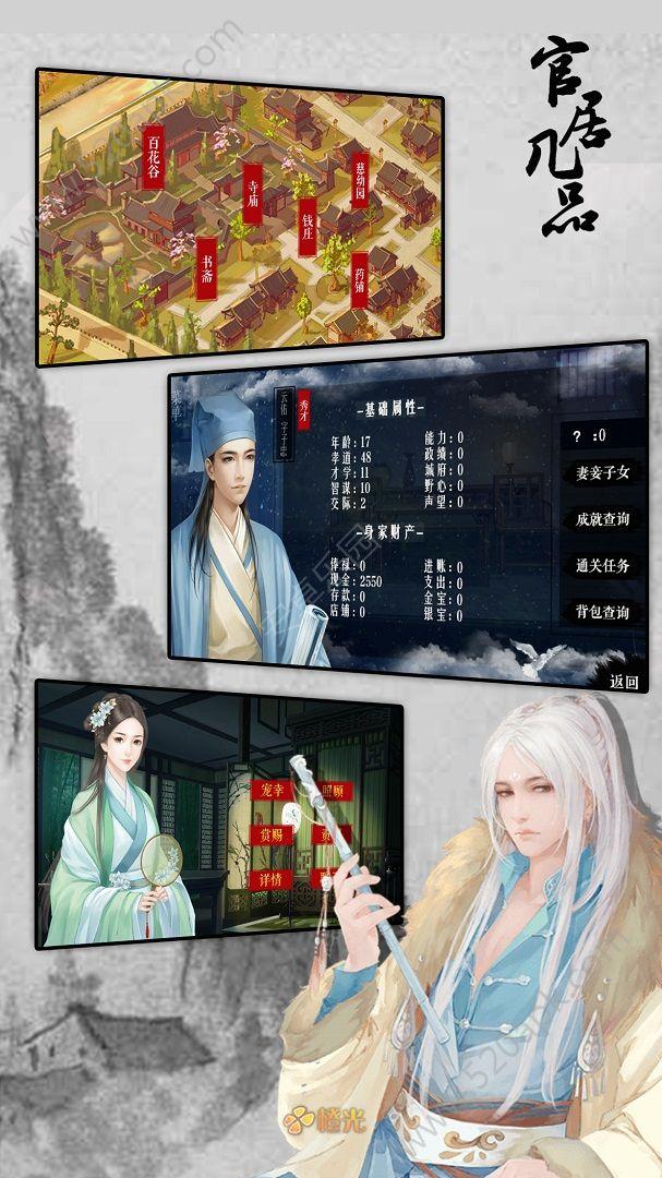 官居几品必赢亚洲56.net必赢亚洲56.net手机版版  v1.0.1图1