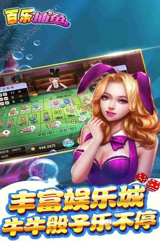 百乐捕鱼必赢亚洲56.net手机必赢亚洲56.net手机版版下载安装图1:
