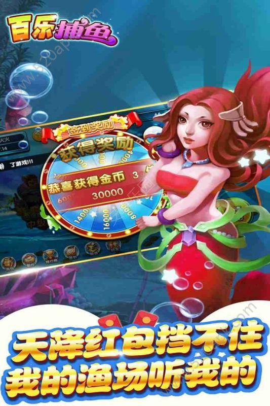 百乐捕鱼必赢亚洲56.net手机必赢亚洲56.net手机版版下载安装图2: