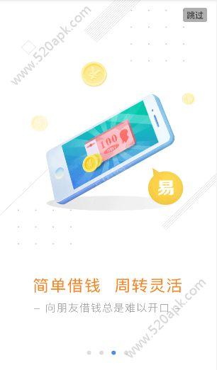 小虾借钱平台软件官网版app下载  v1.0.0官方版图1