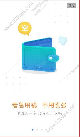 小虾借钱平台软件官网版app下载  v1.0.0官方版图3