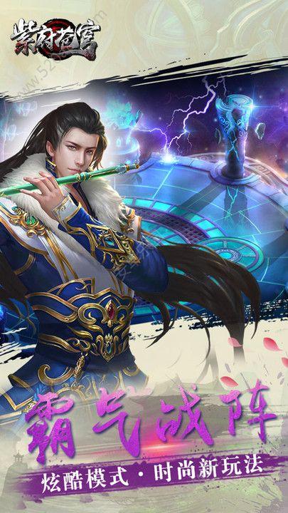 紫府官方正版唯一指定网站视频下载v2.2.0游戏苍穹qq斗地主图片