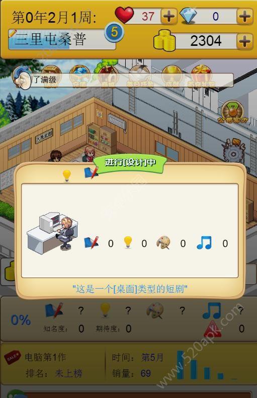 创业物语H5官方网站正版游戏图4: