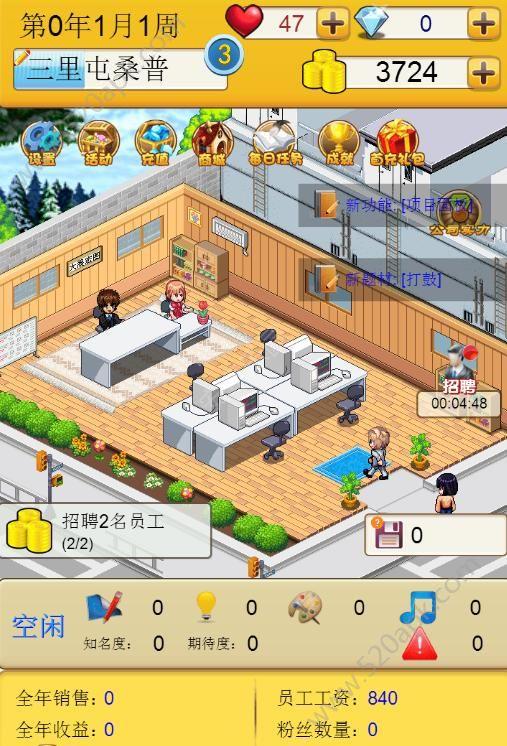 创业物语H5官方网站正版游戏图1: