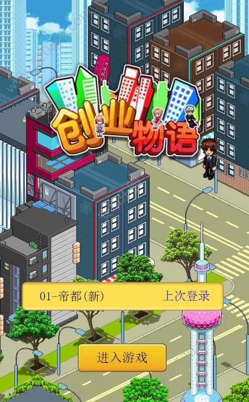 创业物语H5官方网站正版游戏图5:
