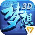 梦想世界3D56net必赢客户端下载手机版 v1.0.9
