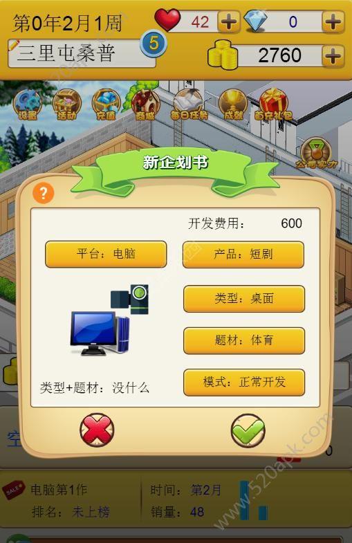 创业物语H5官方网站正版游戏图3:
