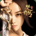 特工皇妃楚乔传官方网站正版游戏 v1.0.0.1
