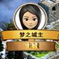 梦之城主官方网站正版游戏 v1.0