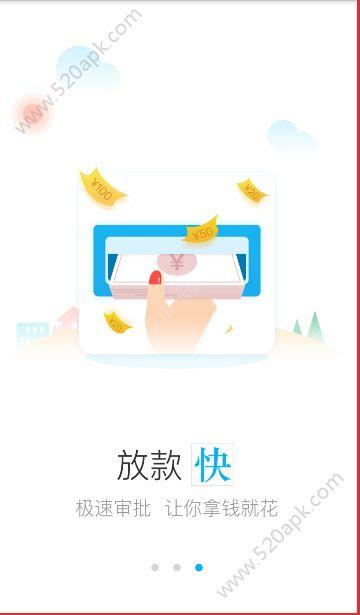 凌波微贷贷款软件官网平台app下载  v1.0.0官方版图1