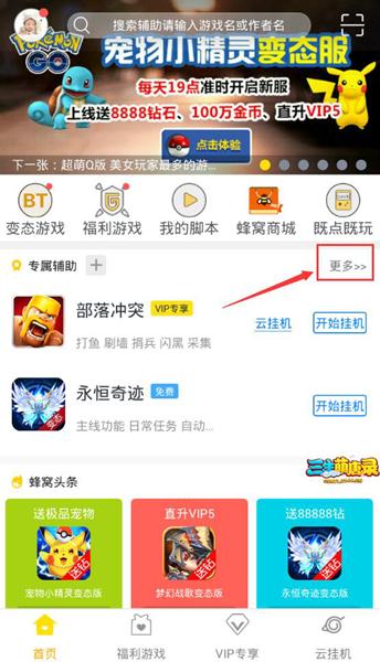 游戏蜂窝腾讯天龙八部手游辅助使用教程,安卓免ROOT/iOS加速挂机[多图]