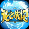 盛大龙之战记官方网站正版游戏 v0.10170.10092.55826