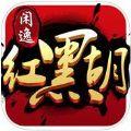闲逸红黑胡官方网站正版游戏 v1.0.20