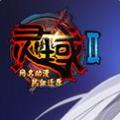 灵域2手游官网安卓版 v1.0