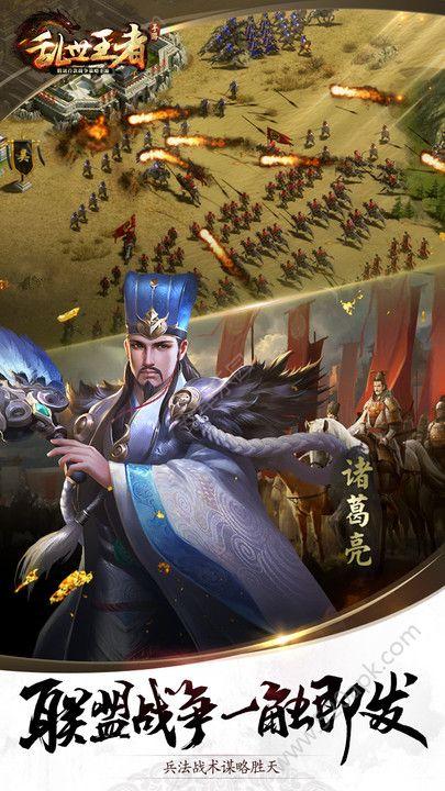 腾讯乱世王者官方唯一指定网站正版游戏图5: