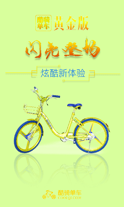 海尔共享单车app下载  v2.1.0官网版图1