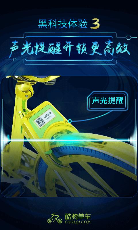 海尔共享单车app下载  v2.1.0官网版图4