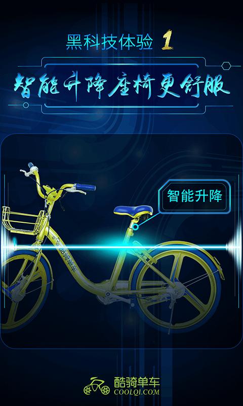 海尔共享单车app下载  v2.1.0官网版图2