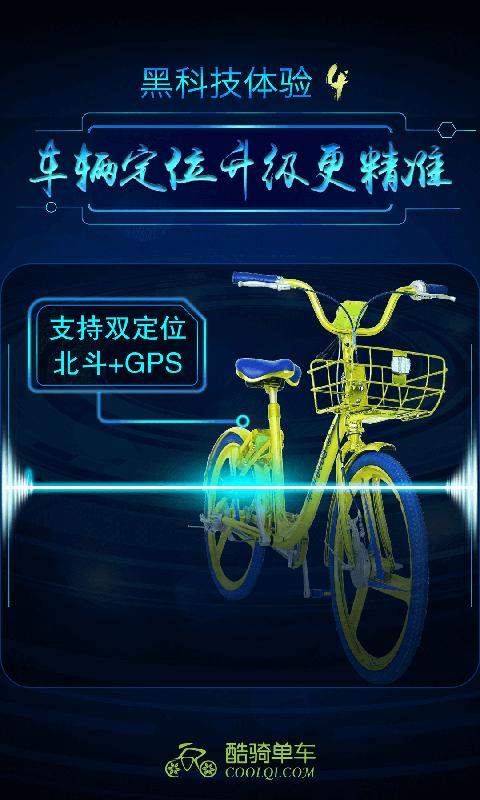 海尔共享单车app下载  v2.1.0官网版图5
