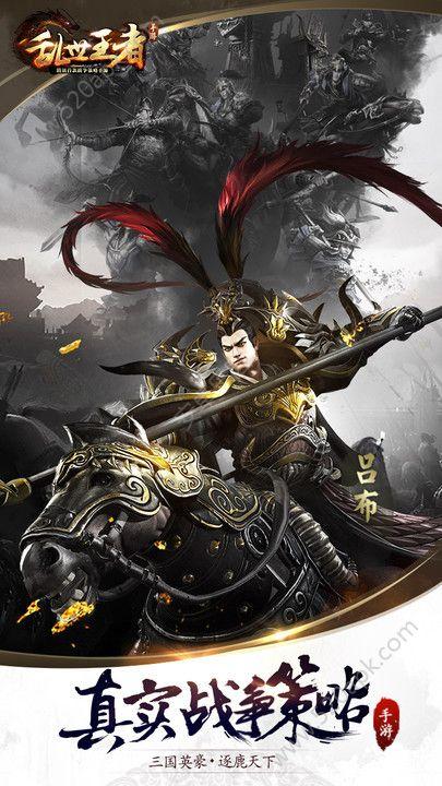 腾讯乱世王者官方唯一指定网站正版游戏图4: