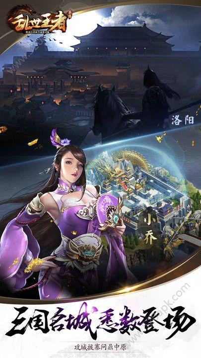 腾讯乱世王者官方唯一指定网站正版游戏图1: