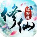 修仙缥缈录九游版