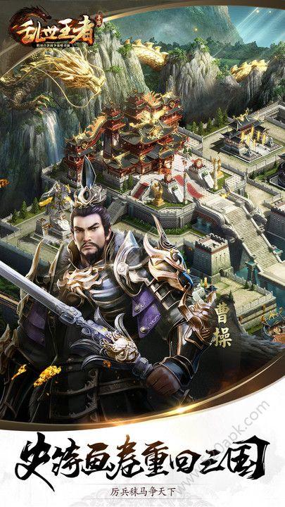 腾讯乱世王者官方唯一指定网站正版游戏图3: