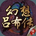 幻想吕布传必赢亚洲56.net