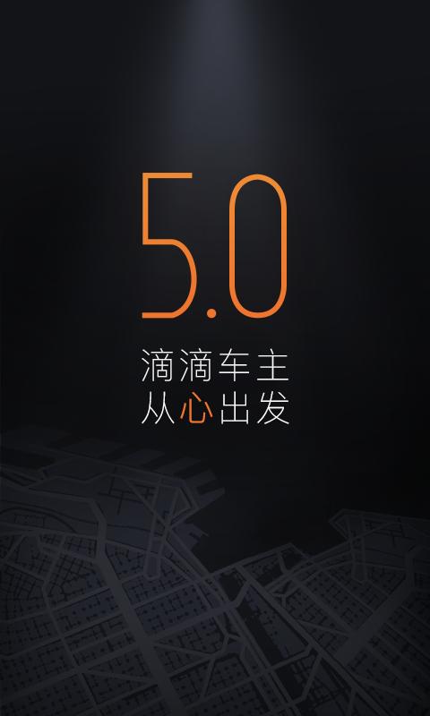 滴滴出租车司机最新版下载安装app  v5.0.4官方版图1