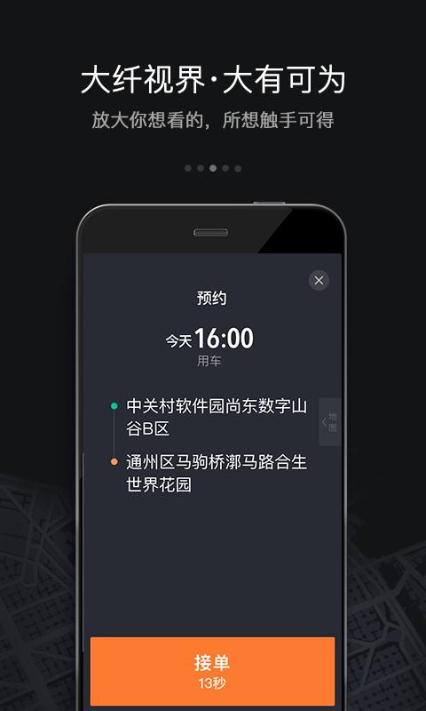 滴滴出租车司机最新版下载安装app  v5.0.4官方版图3