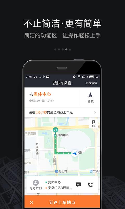 滴滴出租车司机最新版下载安装app  v5.0.4官方版图4