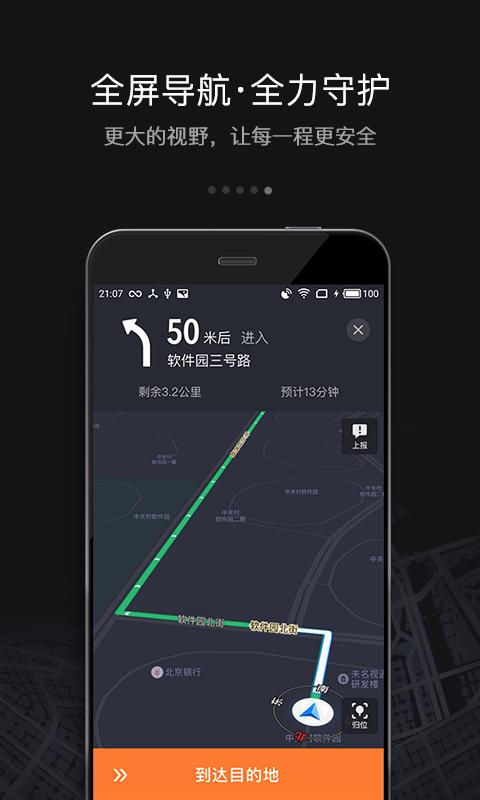 滴滴出租车司机最新版下载安装app  v5.0.4官方版图5