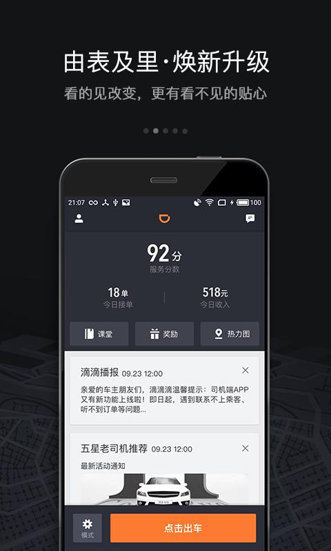 滴滴出租车司机最新版下载安装app  v5.0.4官方版图2