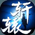 剑御轩辕九游版