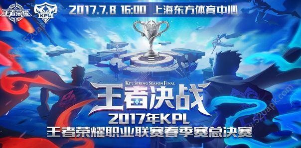 王者荣耀2017KPL春季总决赛视频完整回放[图]