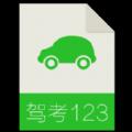 驾考123123